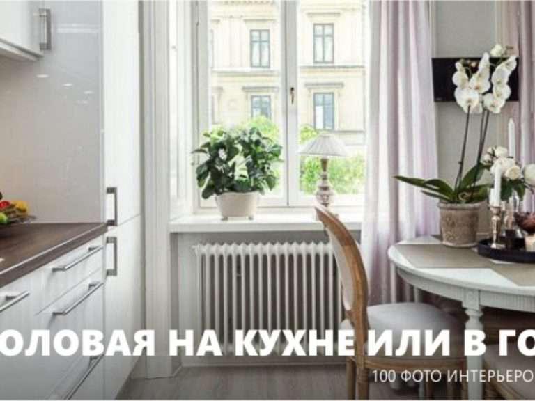 Дизайн кухни-столовой или гостиной-столовой – 100 фото интерьеров