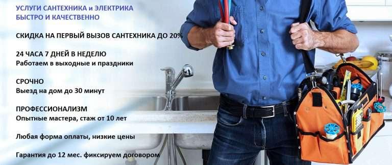 Главная — Сантехник Москва — вызов на дом недорого срочно 24 часа цены услуги водопроводчика