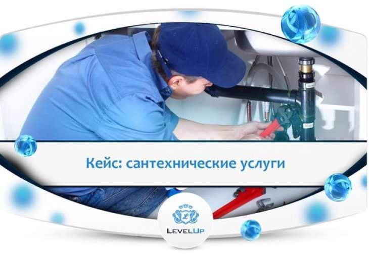 Как сантехнику найти клиентов: реклама сантехнических работ и услуг, кейс