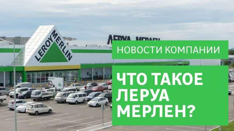 Леруа Мерлен Россия I Leroy Merlin Russia | ВКонтакте