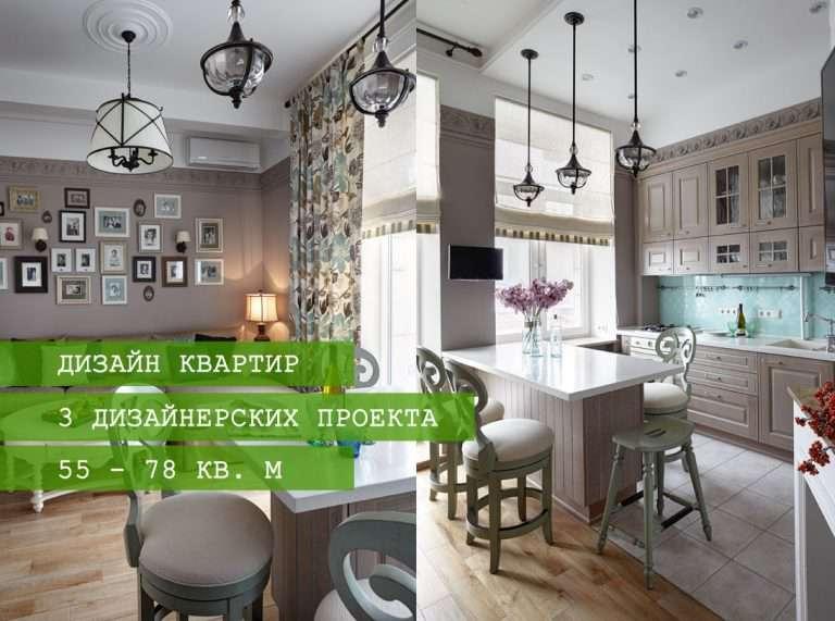 Ремонт квартир: 3 готовых дизайнерских проекта | 33 фото