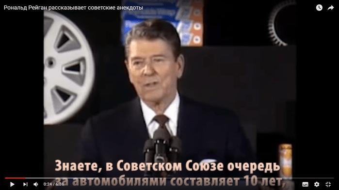 Рональд Рейган рассказывает анекдот про СССР