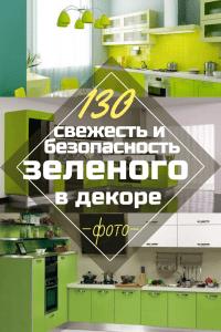 Зеленая Кухня в Интерьере: 130 (Фото) Сочетаний с Другими Цветами